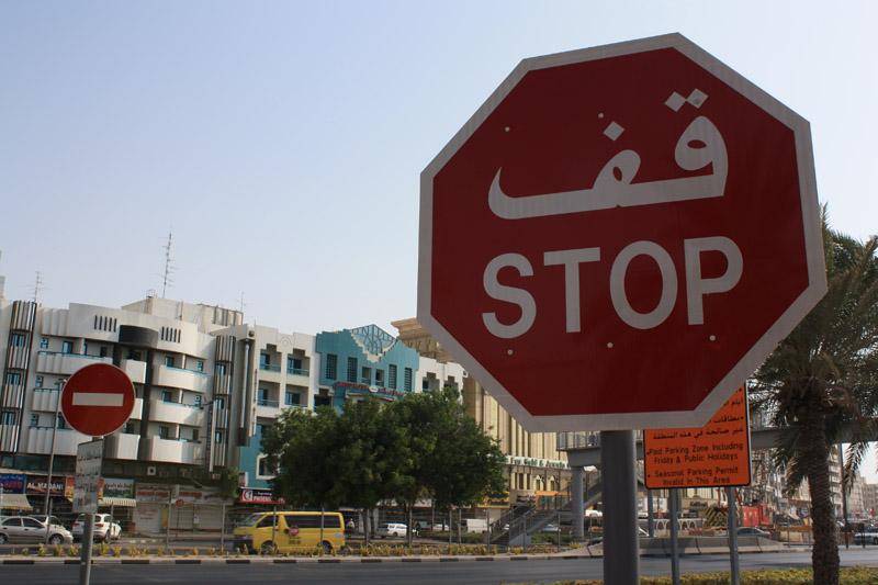 Stop à Dubai
