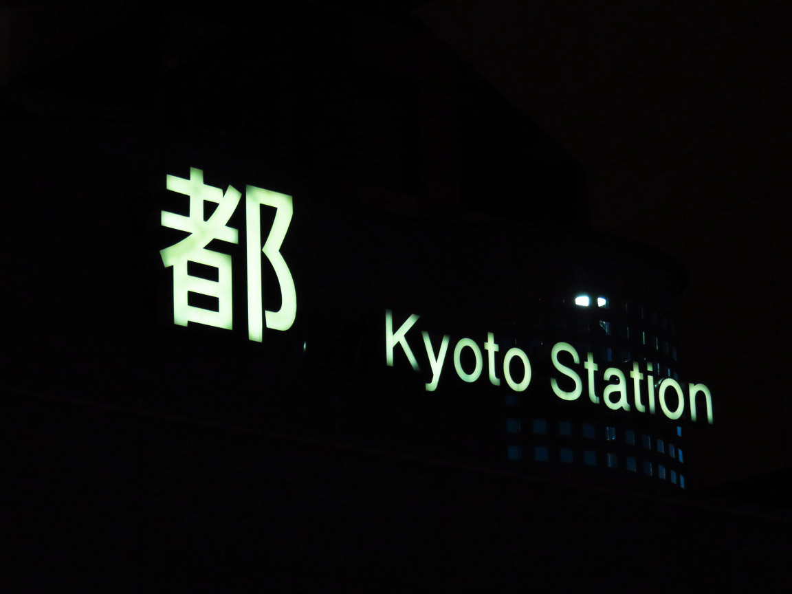 japon_kyoto_bynight_gare5