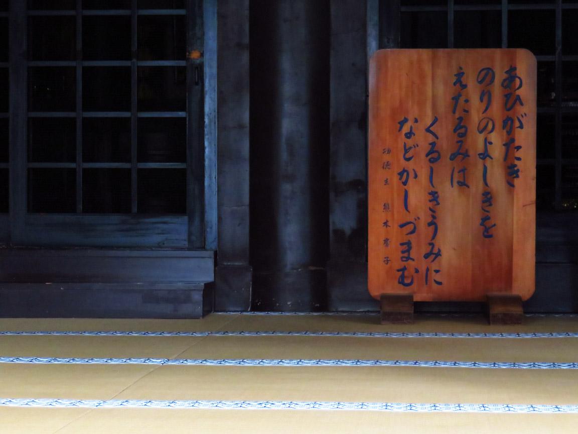 japon_osaka_Ohatsu7
