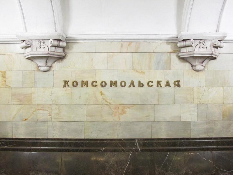 Station de métro de Moscou